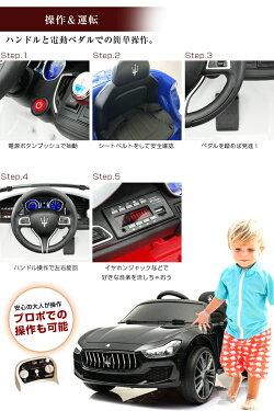 乗用ラジコンマセラティギブリMASERATIGhibli正規ライセンス品のハイクオリティダブルモーターでハイパワー12V7Ahバッテリー搭載ペダルとプロポで操作可能な電動ラジコンカー乗用玩具子供が乗れるラジコンカー電動乗用玩具本州送料無料