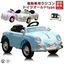 乗用ラジコン ドイツ オールドタイプ スポーツカー ミニ ペダルとプロポで操作可能な電動ラジコンカー 乗用玩具 憧れ…