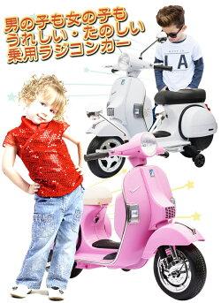 電動乗用バイクVespaPX150ベスパライセンス電動乗用子供が乗れる電動玩具電動バイク乗用バイク電動乗用玩具本州送料無料