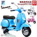 電動乗用バイク Vespa PX150 ベスパ ライセンス 電動乗用 子供が乗れる電動玩具 電動バイク 乗用バイク 電動乗用玩具 …