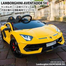 ランボルギーニ アヴェンタドール SVJ ( Aventador svj)Wモーター&大型バッテリー 正規ライセンス品 ペダルとプロポで操作可能な電動ラジコンカー 電動乗用玩具 本州送料無料 [HL328]
