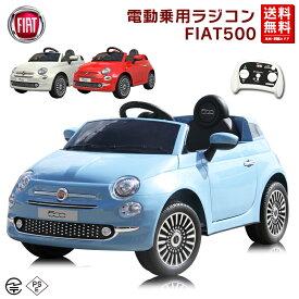 1年保証 乗用ラジコン フィアット 500(FIAT)正規ライセンス品のハイクオリティ ペダルとプロポで操作可能な電動ラジコンカー 乗用玩具 子供が乗れるラジコンカー 電動乗用玩具[701] 本州送料無料