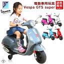 電動乗用バイク Vespa GTS Super ベスパ ライセンス 電動乗用 子供が乗れる電動カー 電動乗用玩具 ばいく おもちゃ 乗…