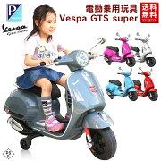 電動乗用バイクVespaGTSSuperベスパライセンス電動乗用子供が乗れる電動カー電動乗用玩具送料無料[801]