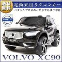 乗用ラジコン ボルボ XC90 VOLVO 大型!二人乗り可能! Wモーター&大型バッテリー VOLVO正規ライセンス品のハイクオリティ ペダルとプロポで操作可...