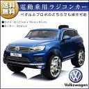 乗用ラジコン フォルクスワーゲン トゥアレグ Volkswagen Touareg VW正規ライセンス品のハイクオリティ 35W×2モーターでハイパワー 12V...