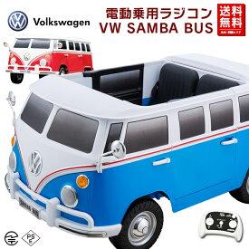 超大型!二人乗り可能! 乗用ラジコン フォルクスワーゲン サンババス(Volkswagen SAMBA BUS) Wモーター&大型バッテリー ワーゲン ライセンス ペダルとプロポで操作可能な電動ラジコンカー 乗用玩具 子供が乗れるラジコンカー 電動乗用玩具 [Wagen BUS]