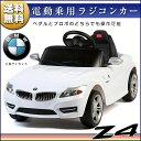 乗用ラジコン BMW Z4 [点検整備済みで配送] ロードスター Roadster ビーエム正規ライセンス品のハイクオリティ ペダルとプロポで操作可能な電動ラジ...