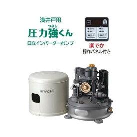 【当日出荷◆送料無料】日立 浅井戸用 インバーターポンプ WT-P125X 圧力強くん