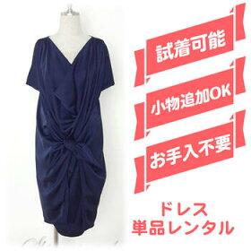 パーティードレスレンタルL〜LLサイズ「紺ドレープワンピ(チューブトップ付き)」g478