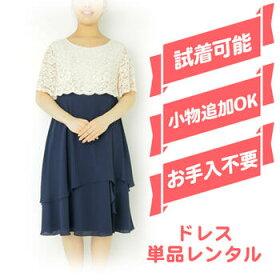 【レンタル】単品レンタルレンタルドレスレディース(大人)「ベージュレーストップ紺ワンピ」13号g552t