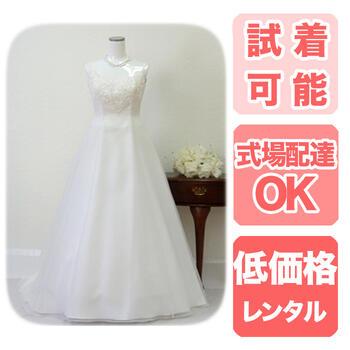 格安 ウェディングドレス レンタル【送料無料】【試着可能】【式場の半額以下】結婚式 披露宴 食事会 n004