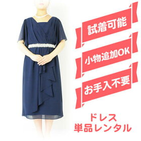 【g525】パーティドレスレンタルLサイズ「ネイビーシフォン胸下パールストーン付ワンピース」