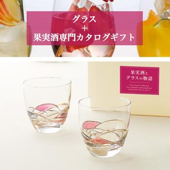【お買い物マラソン】「コーラル(グラスと果実酒専門カタログギフト)」B-02-111【マイプレシャス】【テーブルストーリー】