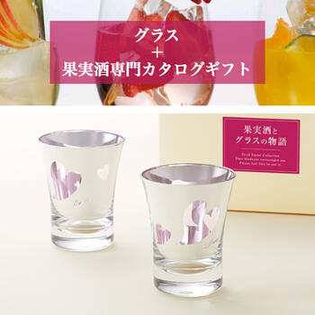 【お買い物マラソン】「モナン(グラスと果実酒専門カタログギフト)」B-02-110【マイプレシャス】【テーブルストーリー】