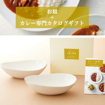 「ポルカ(お皿とカレー専門カタログギフト)」B-02-053【マイプレシャス】【テーブルストーリー】