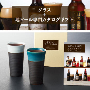 「いずみ(和グラスと地ビール専門カタログギフト)」B-02-118【マイプレシャス】【テーブルストーリー】