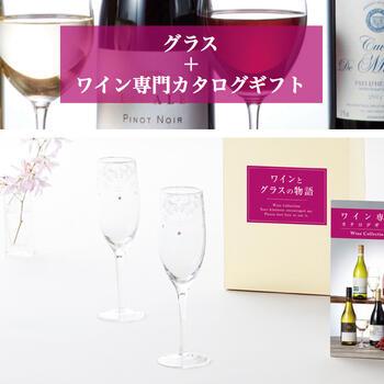 「スプリ(グラスとワイン専門カタログギフト)」B-02-103【マイプレシャス】【テーブルストーリー】