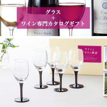 【お買い物マラソン】「カリモ(グラスとワイン専門カタログギフト)」B-02-107【マイプレシャス】【テーブルストーリー】
