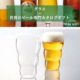 【カタログギフト】「リュート(グラスと世界のビール専門カタログギフト)」B-03-048【マイプレシャス・テーブルストーリー・おしゃれ】