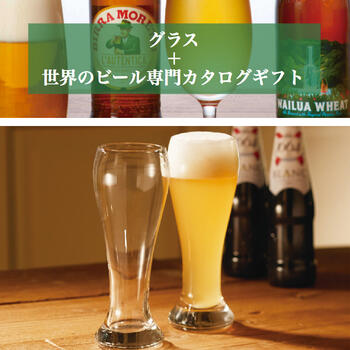 【お買い物マラソン】「ジェード(グラスと世界のビール専門カタログギフト)」B-02-098【マイプレシャス】【テーブルストーリー】