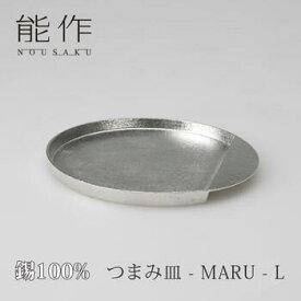能作 皿「つまみ皿 - MARU - L」錫100%【能作 501921】【消費税アップ直前還元セール】【ポイント20倍】