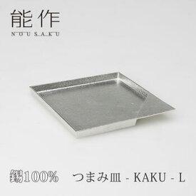 能作 皿「つまみ皿 - KAKU - L」錫100%【能作 501923】【消費税アップ直前還元セール】【ポイント20倍】