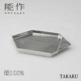 能作 皿「つまみ皿 - TAKAKU - L」錫100%【能作 501927】【消費税アップ直前還元セール】【ポイント20倍】