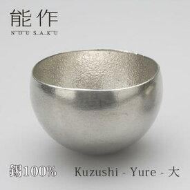 能作「Kuzushi - Yure -大」錫100%【能作 501600】【thxgd_18】【消費税アップ直前還元セール】【ポイント20倍】