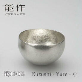 能作「Kuzushi - Yure -小」錫100%【能作 501610】【thxgd_18】【消費税アップ直前還元セール】【ポイント20倍】