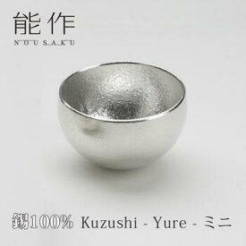 能作「Kuzushi - Yure -ミニ」錫100%【能作 501610】【thxgd_18】【消費税アップ直前還元セール】【ポイント20倍】