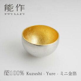 能作「Kuzushi - Yure -ミニ 金箔」錫100%【能作 511620】【thxgd_18】【消費税アップ直前還元セール】【ポイント20倍】
