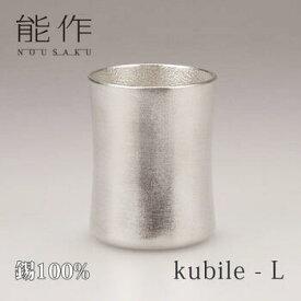 能作「kubile - L」錫100%【能作 501343】【消費税アップ直前還元セール】【ポイント20倍】