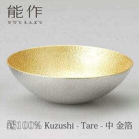 能作「Kuzushi - Tare - 中 金箔」錫100%【能作 511550】【消費税アップ直前還元セール】【ポイント20倍】