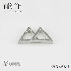 能作 箸置「箸置 - かさね - SANKAKU - 2ヶ入」錫100%【能作 501722】【マンゾクポイントセール】【ポイント10倍】