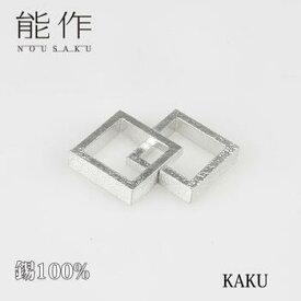 能作 箸置「箸置 - かさね - KAKU - 2ヶ入」錫100%【能作 501723】【マンゾクポイントセール】【ポイント10倍】