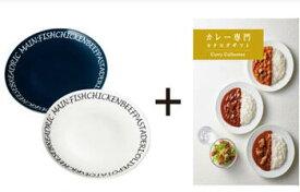 【カタログギフト】「スパイス(お皿とカレー専門カタログギフト)」B-03-071【マイプレシャス・テーブルストーリー・おしゃれ】