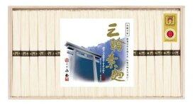 三輪そうめん小西 三輪素麺 誉 20束【NKK-300】F0317-06【お中元大市】【ポイント10倍】