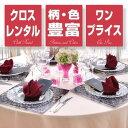 テーブルクロスレンタルなら おすすめ 人気の格安「シルキー」【業務用もOK】【二万円以上送料無料】(※北海道、沖縄…