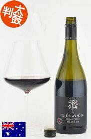 【マラソンP3倍★5/16迄】サイドウッド ピノノワール アデレードヒルズ オーストラリアワイン 赤ワイン