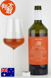 """オレンジワイン カレスキー """"プレナリウス"""" ヴィオニエ バロッサヴァレー オーストラリアワイン"""