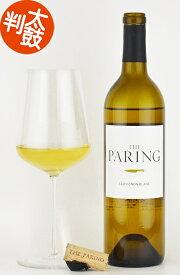 ザ・ペアリング ソーヴィニヨンブラン カリフォルニア カリフォルニア ワイン
