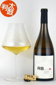 アール・エイト シャルドネ カリフォルニア R8 Chardonnay California [カリフォルニアワイン][白ワイン]