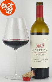 マーカム カベルネソーヴィニヨン ナパヴァレー Markham Cabernet Sauvignon Napa Valley カリフォルニアワイン ナパバレー 赤ワイン