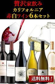 【送料無料】贅沢家飲みカリフォルニアワイン赤白6本セット ワインセット ワイン 新着商品【※クール便は+390円別途請求】