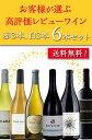 1本あたり1998円(税別)【送料無料】お客様が選ぶレビュー高評価ワイン赤白6本セット ワインセット ワイン 新着商品…