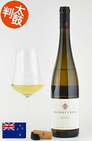 プロフェッツ・ロック ピノグリ セントラルオタゴ ニュージーランド 白ワイン 新着商品