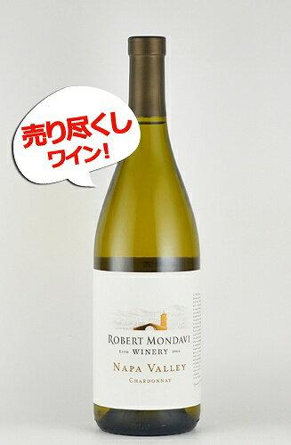 【わけありワイン】ロバート・モンダヴィ ナパヴァレー シャルドネ