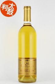 【マラソンP3倍★5/16迄】熟成ワイン2001年 カリン・セラーズ セミヨン リヴァモア・ヴァレー カリフォルニア ワイン