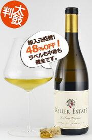 """ケラー """"ラ・クルーズ・ヴィンヤード"""" シャルドネ ソノマコースト[カリフォルニアワイン][白ワイン][新着商品]"""